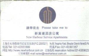 card shanghai1