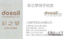dosailcard1